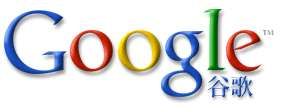 Google Goes to China