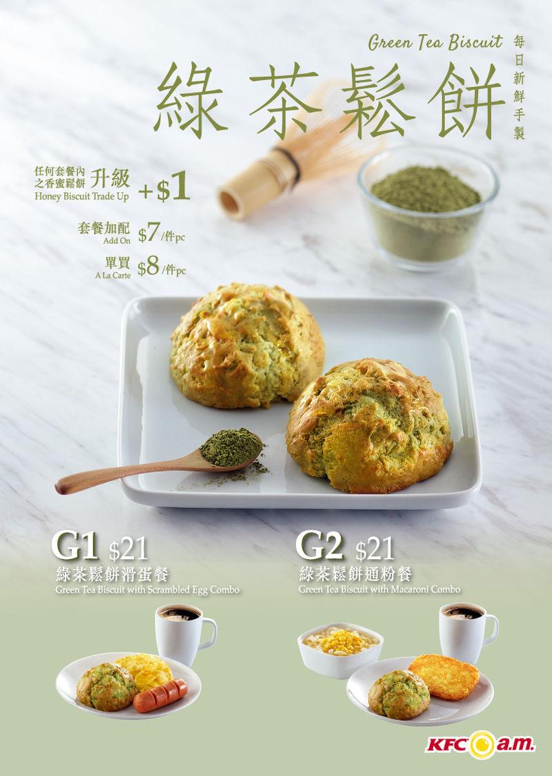 Matcha Breakfast Buns