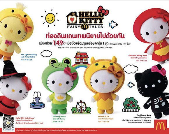 Fairytale Feline Toys