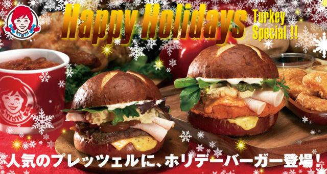 Festive Feast Burgers