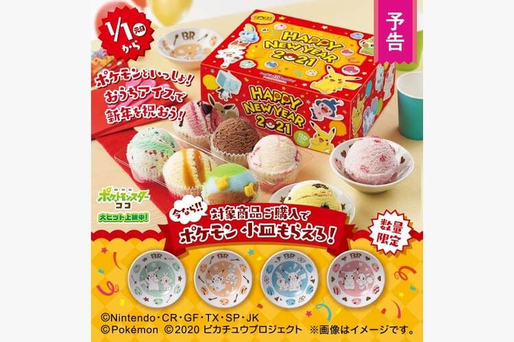 Anime-Themed Ice Cream Packs