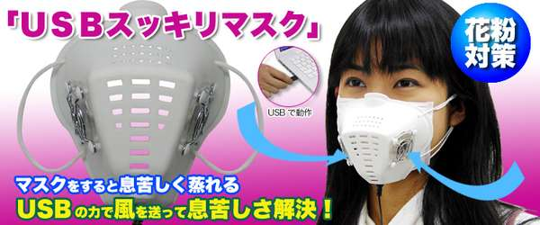 Techy Face Masks