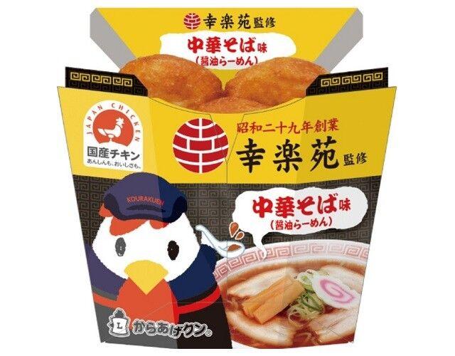 Ramen-Flavored Fried Chicken Snacks