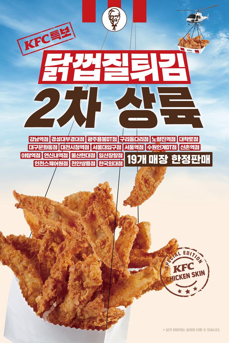 Dedicated Chicken Skin Snacks