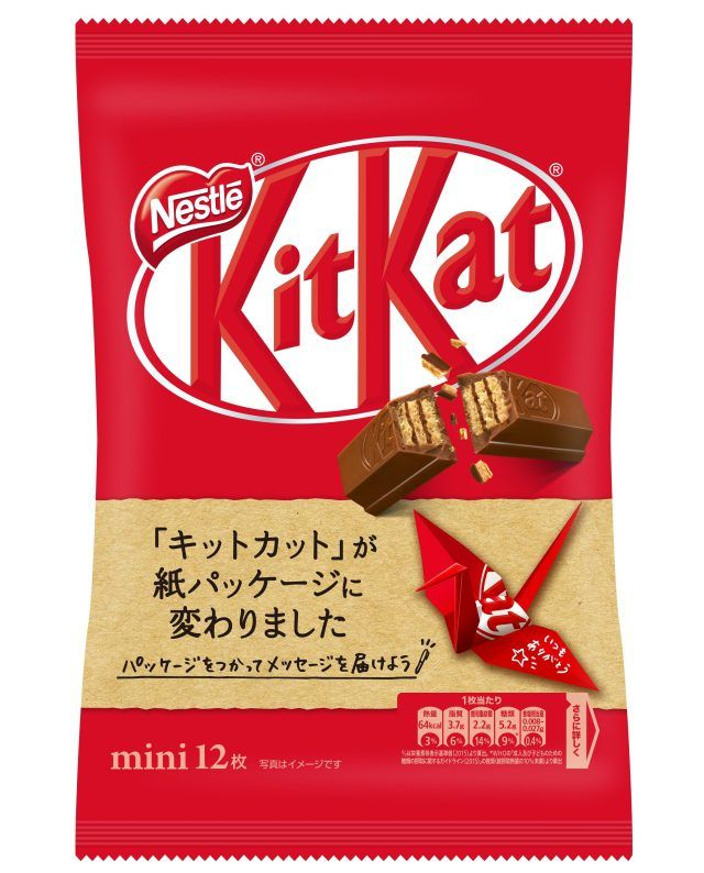 Origami Chocolate Wrappers Kitkat Bar