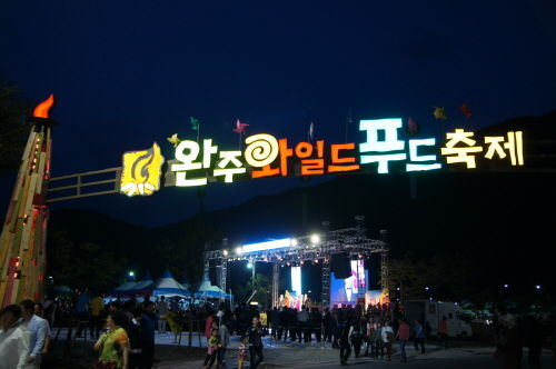 Eco-Friendly Korean Food Festivals