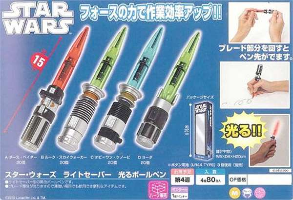 Jedi Writing Utensils