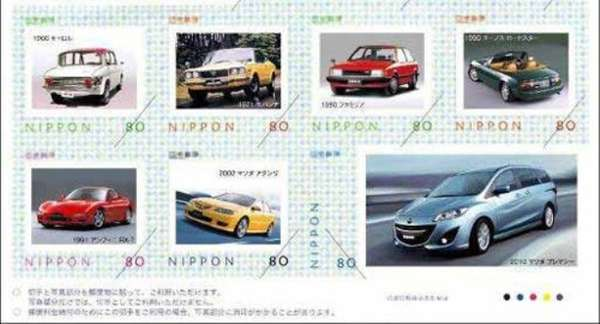 Iconic Automaker Stamps
