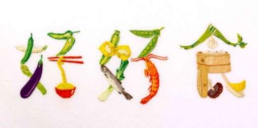 Embroidered Food Menus (UPDATE)