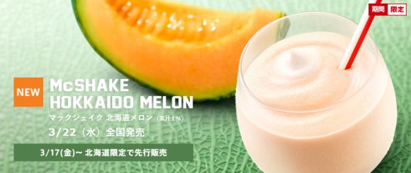 Creamy Melon Smoothies