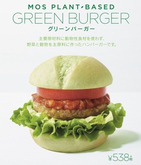 Green Meat-Free Burgers