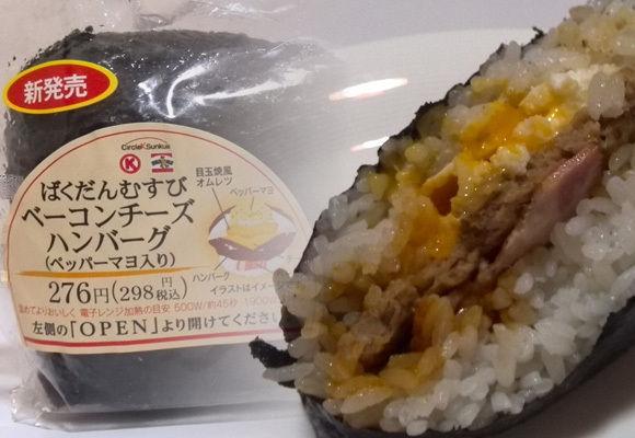Cheeseburger Rice Balls