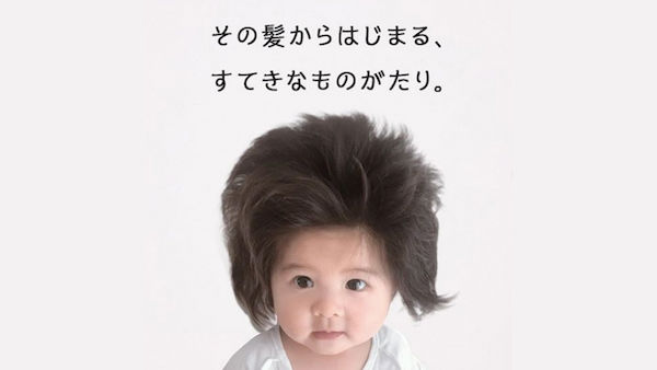 Toddler-Headed Hair Campaigns