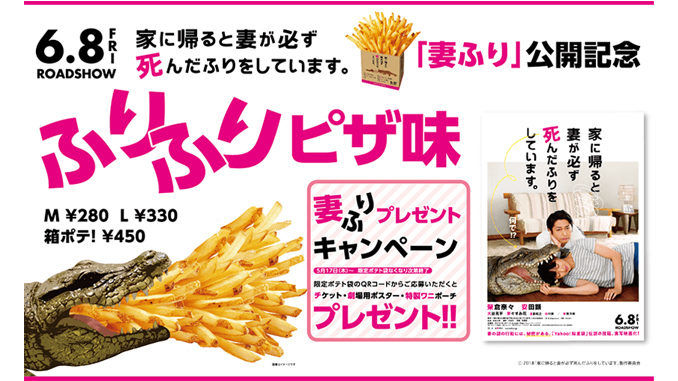Cinematic Pizza-Flavored Fries
