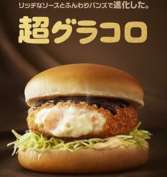 Macaroni Shimp Burgers