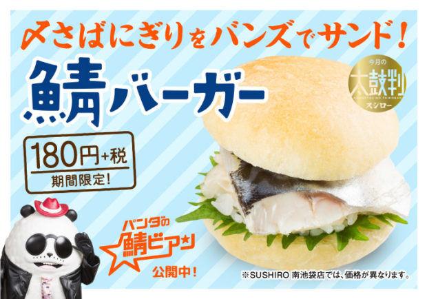 Raw Fish Burgers