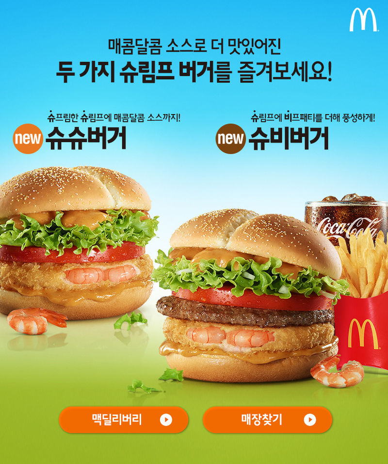 Spicy Seafood Burgers