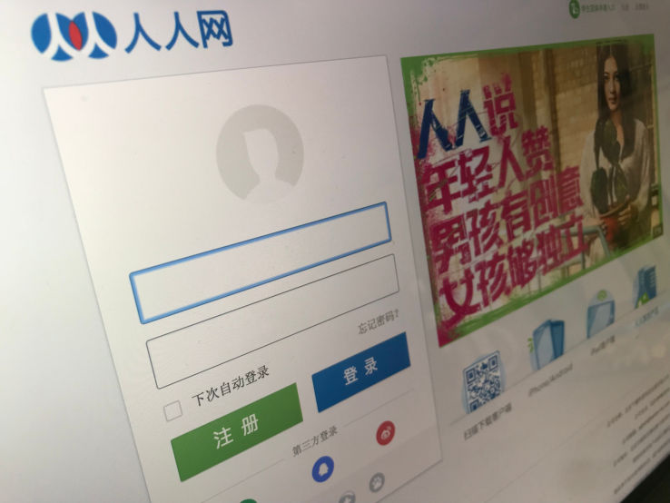 Chinese Social Media Tokens