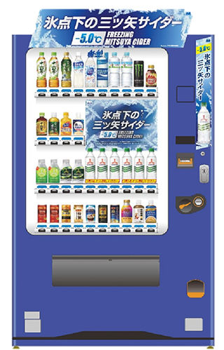 Sub-Zero Vending Machines