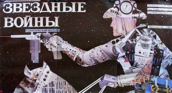 Cold War Jedi Posters
