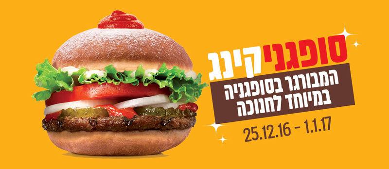 Savory Hanukkah Sandwiches
