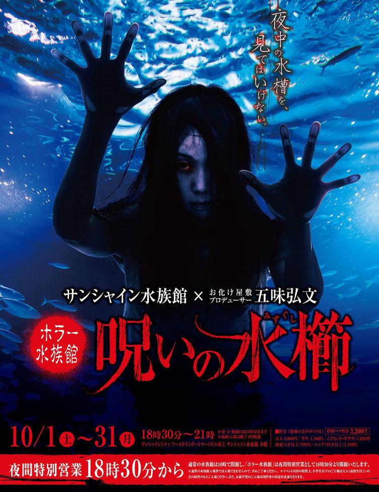 Horrific Aquarium Exhibitions