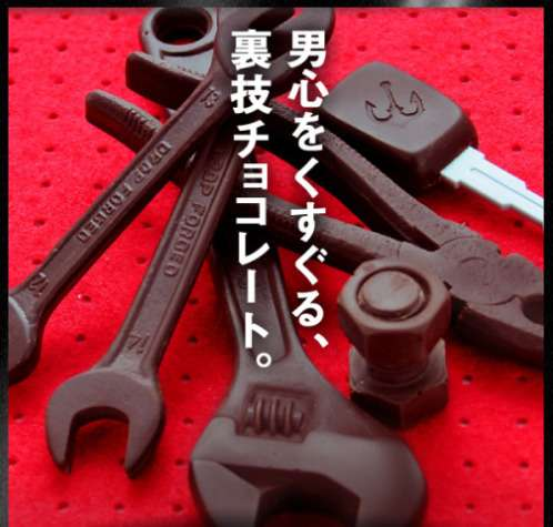 Chocolate Monkey Wrenches