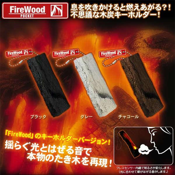 Portable Fire Stimulants