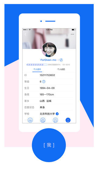Chinese Campus Connection Apps