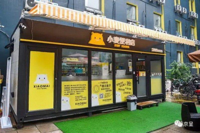Autonomous Convenience Stores