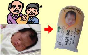 Baby Rice Bags